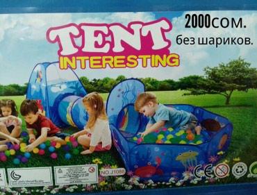 Палатки для детей. с доставкой по Бишкеку. цены на фото в Бишкек
