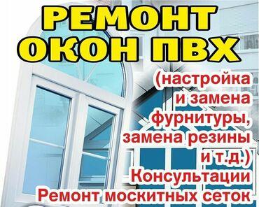 Услуги - Дачное (ГЭС-5): Окна, Двери, Москитные сетки   Обслуживание, Регулировка, Ремонт   Больше 6 лет опыта