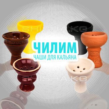иранские покрывала в Кыргызстан: Чаши для кальяна!!! Насадка! Чилим!чаша (чилим) – это верхняя часть
