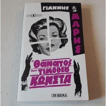 Ο θάνατος του Τιμόθεου Κώνστα Συγγραφέας: Γιάννης Μαρής - ΤΟ