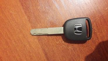 Ключ зажигание на хонда акорд.без чипа. в Бишкек
