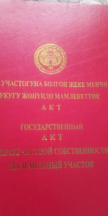 пансионат жар птица иссык куль в Кыргызстан: Продажа участков 8 соток Для строительства, Срочная продажа, Красная книга