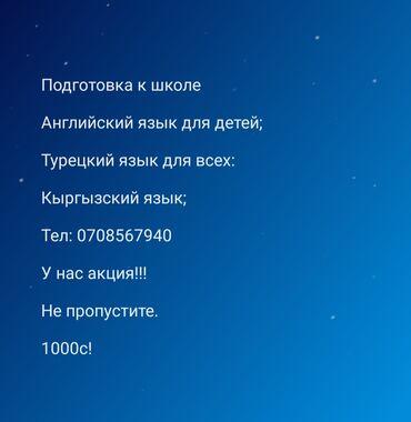 Услуги - Кемин: Языковые курсы   Английский, Кыргызский, Турецкий   Для взрослых, Для детей