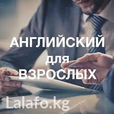 С  выездом к студенту на дом или в офис. в Бишкек