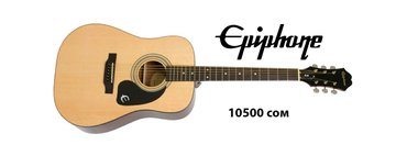 Гитара акустическая. Epiphone дом торговли