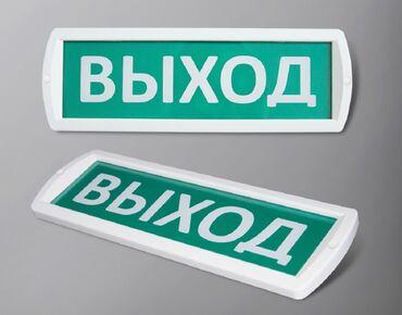 наэкранные кнопки meizu в Кыргызстан: Пожарные датчики все виды по оптовой цене световое табло «выход» топаз