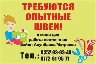 группы детских автокресел в Кыргызстан: Швея Универсал. С опытом. Ортосайский рынок