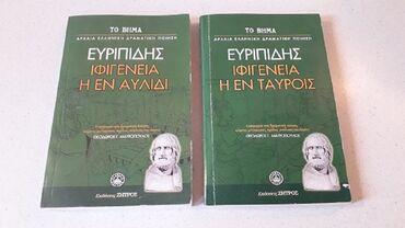 Ευριπίδης - Ιφιγένεια η εν ΤαύροιςΕυριπίδης - Ιφιγένεια η εν Αυλίδι
