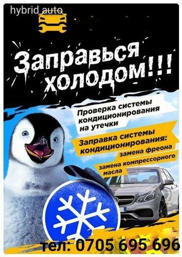Климат-контроль | Профилактика систем автомобиля