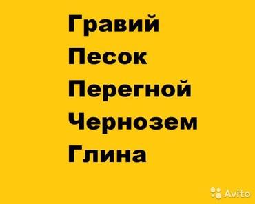 Гравий Песок Чернозем Отсев Щебень Глина Зил доставки по городу! в Бишкек