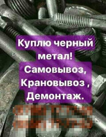 Куплю чёрный металл. Самовывоз. в Бишкек