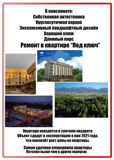радуга пансионат в Кыргызстан: Срочно Срочно Срочно продаю  Двухкомнатная квартира на Иссык-Куле 54