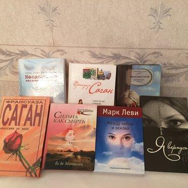 Bakı şəhərində Книги в отличном состоянии, всё за одну цену