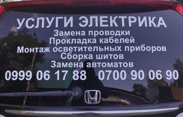 Кладка - Кыргызстан: Вызов 200сом 24/7 мелко срочные работы по дому установка люстры звонит