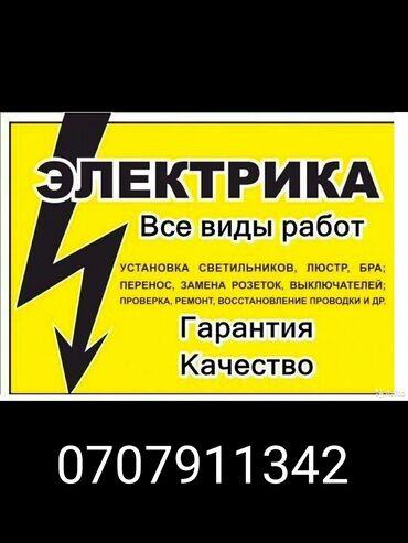 люстры бишкек in Кыргызстан   ОСВЕТИТЕЛЬНЫЕ ПРИБОРЫ: Электрик. Больше 6 лет опыта