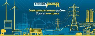 dry dry в аптеках бишкека в Кыргызстан: Электрик | Электромонтажные работы | Стаж Больше 6 лет опыта