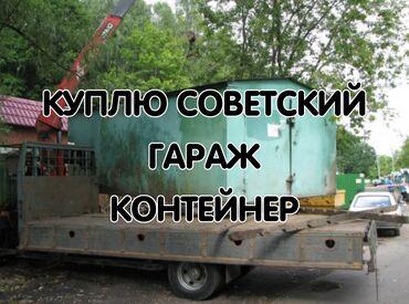 купить гараж в Кыргызстан: Куплю советские гараж, КОНТЕЙНЕР,будки и.т.д