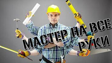 Услуги столяра - Кыргызстан: Ремонт, реставрация мебели