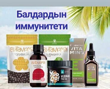 витамины амвей бишкек in Кыргызстан | ВИТАМИНЫ И БАД: Сибирская здоровья компаниясынын баардык продукцияларына заказ кабыл