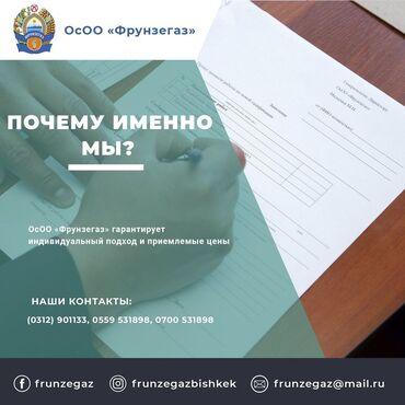 частный инструктор по вождению бишкек in Кыргызстан   АВТОШКОЛЫ, КУРСЫ ВОЖДЕНИЯ: Сварка   Трубы