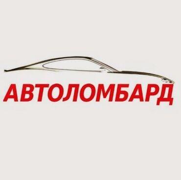 займы в бишкеке in Кыргызстан | ЛОМБАРДЫ, КРЕДИТЫ: Автоломбард | Займ