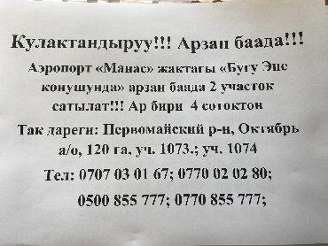 земельные участки семьям в Кыргызстан: Продажа 8 соток Для строительства от собственника