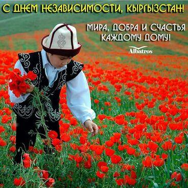Участок арча бешик - Кыргызстан: Сатам соток Курулуш жеке менчик ээсинен