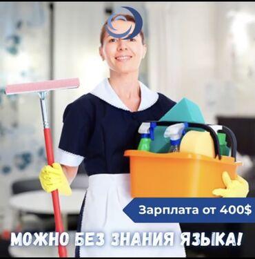 формы для еврозаборов в бишкеке в Кыргызстан: 000516   Турция. Домашний персонал и уборка. Полный рабочий день
