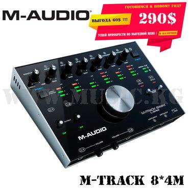 Звуковая карта M-Audio M-Track 8X4M - USB аудио / MIDI интерфейс с 8-ю