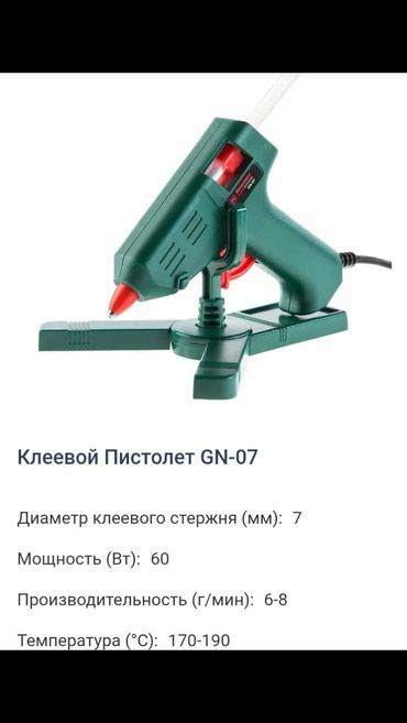 Клеевые пистолеты - Кыргызстан: Клеевый пистолет GN 07