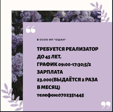 Запчасти камри 30 - Кыргызстан: В осоо ошан требуется продавец-консультант до 45 лет. Знание русского