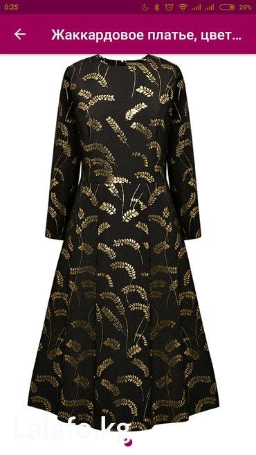 Платье из плотного жаккарда с золотым в Бишкек