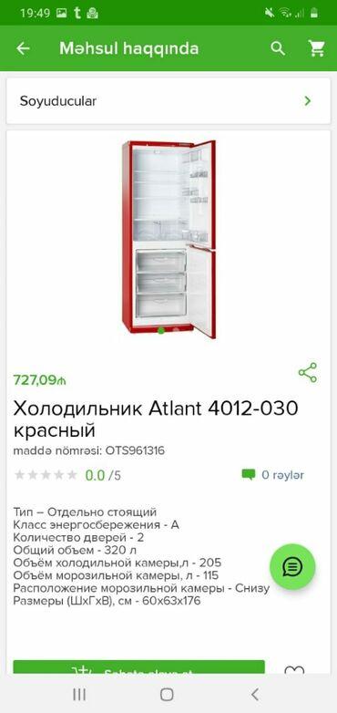 Электроника в Худат: Холодильник