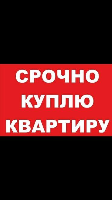 Куплю - Кыргызстан: Куплю в городе Кара-Балта верхней части города двухкомнатную