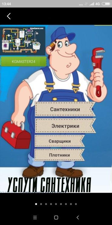 Сантехник+электрик в Бишкек
