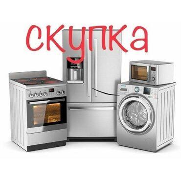 скупка нерабочей бытовой техники в Кыргызстан: Скупка куплю любую бытовую технику