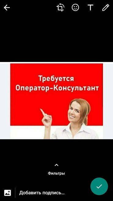 telefon zte v5 в Кыргызстан: Оператор Call-центра. Без опыта. 6/1