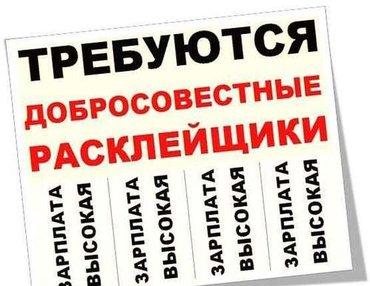 Требуется РАСКЛЕЙЩИК объявлений от 17лет! 0707 69 99 77 в Бишкек
