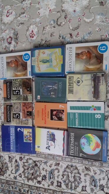Продаю книги услуги буса аренда рекс rex по кыргызстану школьные