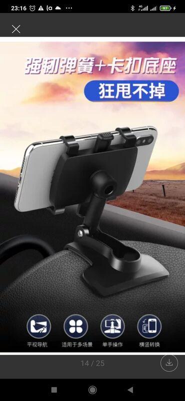 Автомобильный держатель для телефона. НОВИНКА. Поворот 360° . Очень