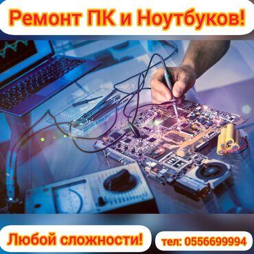 8 kompjuterov в Кыргызстан: Ремонт   Ноутбуки, компьютеры   С гарантией