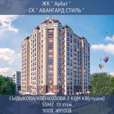 гибкое пианино в Кыргызстан: Срочно Продаем 2 ком кв, 55м2  13 этаж из 14ти центр, за ТЦ «Карав