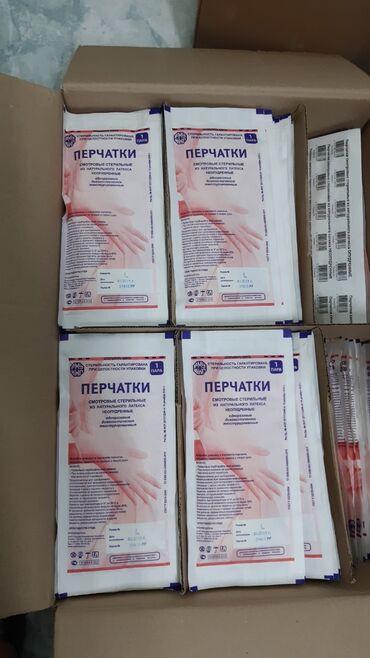 ������������ ���������������� ������������ в Кыргызстан: Оптом цена договорная Стерильные перчатки !!!!