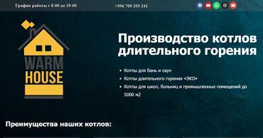 tumbochka pod telek в Кыргызстан: Создание / Разработка сайтов.Ребята крутых разработчиков сделает для