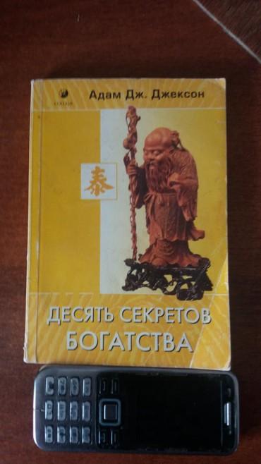 секом-книги в Кыргызстан: Десять секретов богатства. Адам Дж. Джексон. Советы мудрого китайца