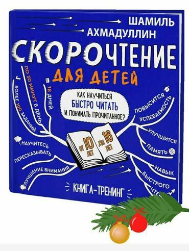 для детей в Кыргызстан: Шамиль Ахмадуллин - психолог-педагог, физик, PhD, разработчик более 40