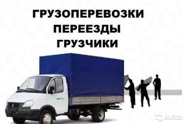 Грузоперевозки. Грузоперевозки, в Бишкек