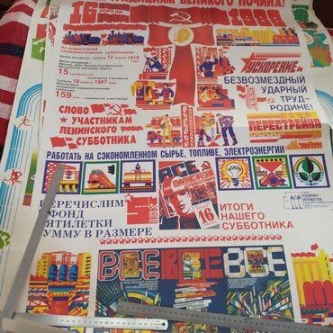 Плакаты советские