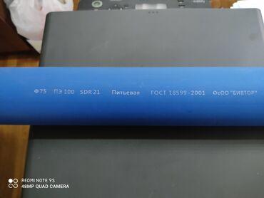 биндеры 160 листов в Кыргызстан: Трубы полиэтиленовые марки ПЭ 100 ф20-160 6,3-20 атм. Для питьевой