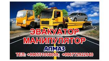 Услуга эвакуатор манипулятор г Ош Алмаз в Ош